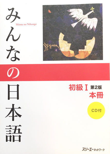 Minna no Nihingo I Textbook with CD (2nd Edition) - The Japan Shop