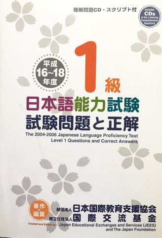 CLOSEOUT: The 2004-2006 Japanese Language Profiency Test Level 1 Questions and Answers - The Japan Shop
