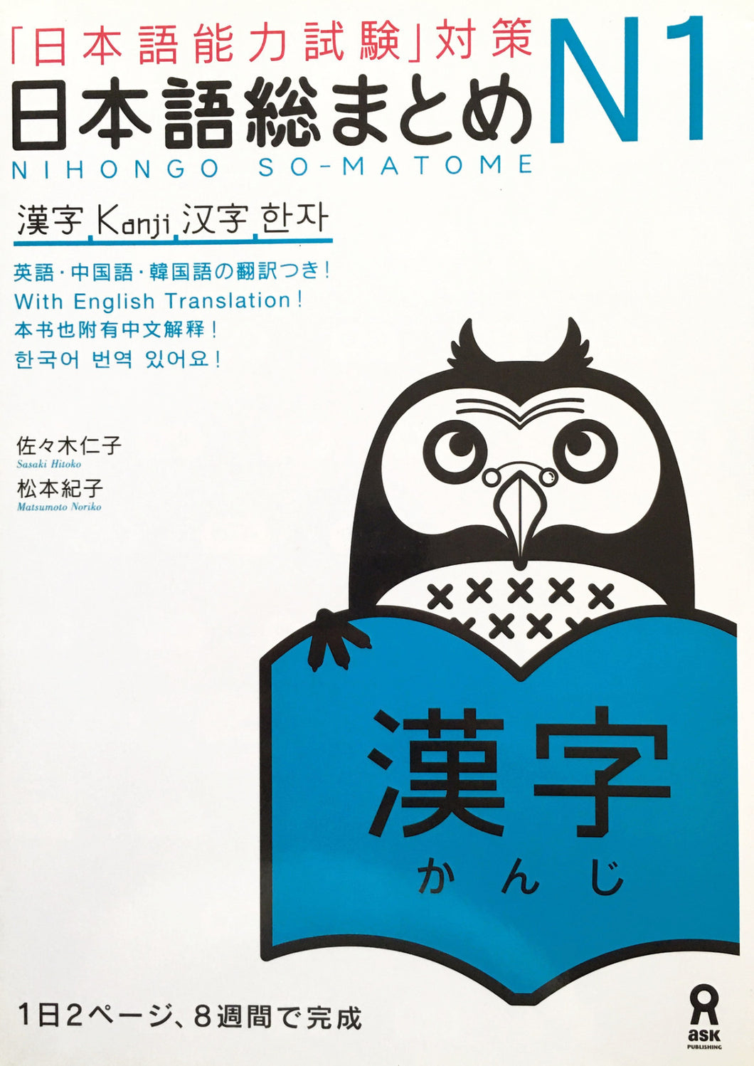 Nihongo So-matome N1 Kanji - The Japan Shop