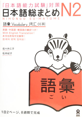Nihongo So-matome N2 Vocabulary - The Japan Shop