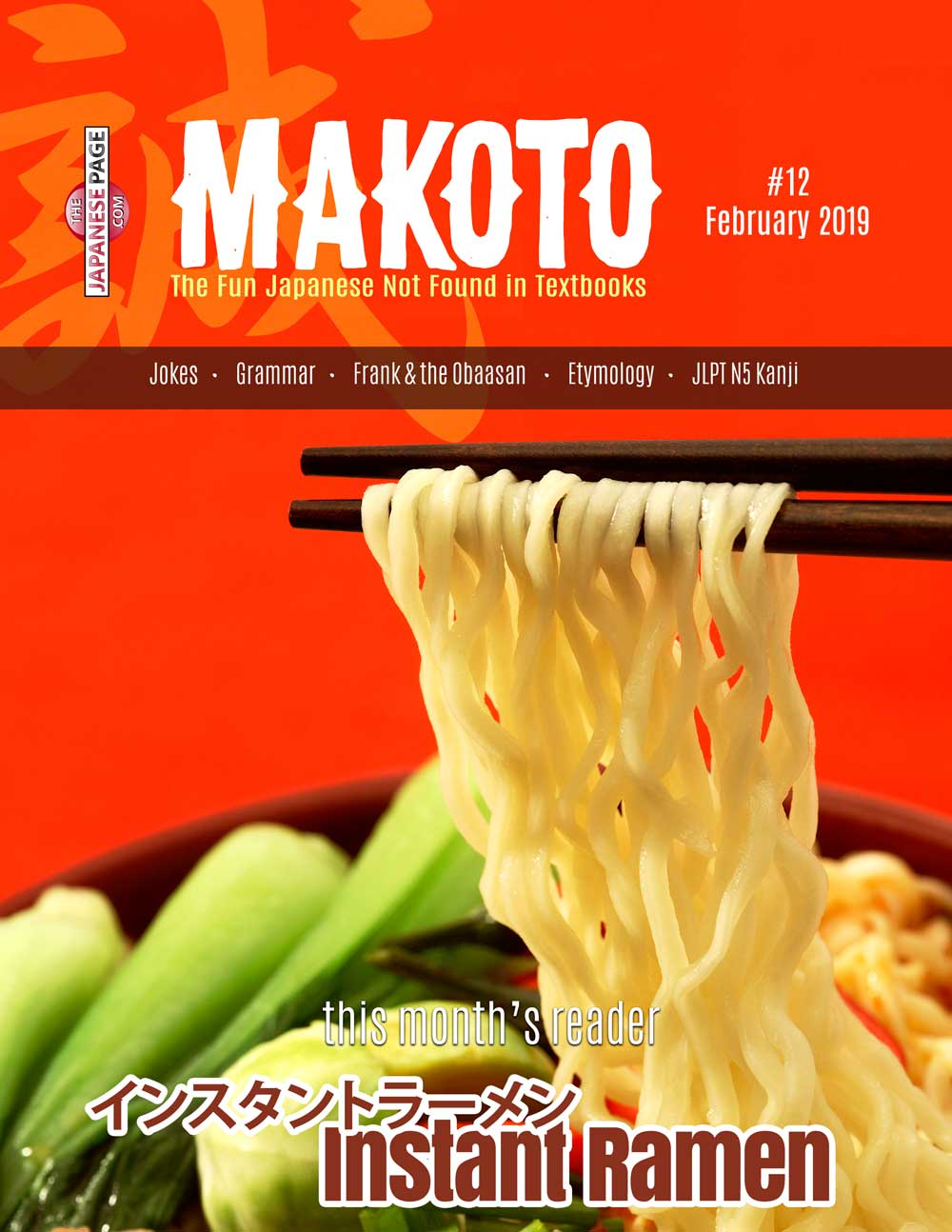 Makoto Japanese e-Zine #12 February 2019 - The Japan Shop