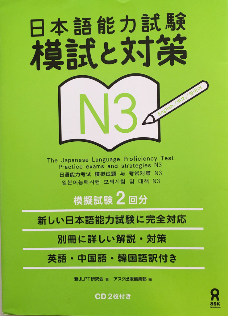 CLOSEOUT: JLPT N3 Practice Exams and Strategies