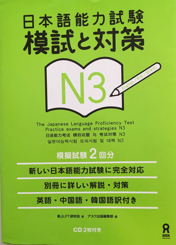 CLOSEOUT: JLPT N3 Practice Exams and Strategies - The Japan Shop