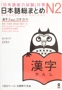 Nihongo So-matome N2 Kanji - The Japan Shop
