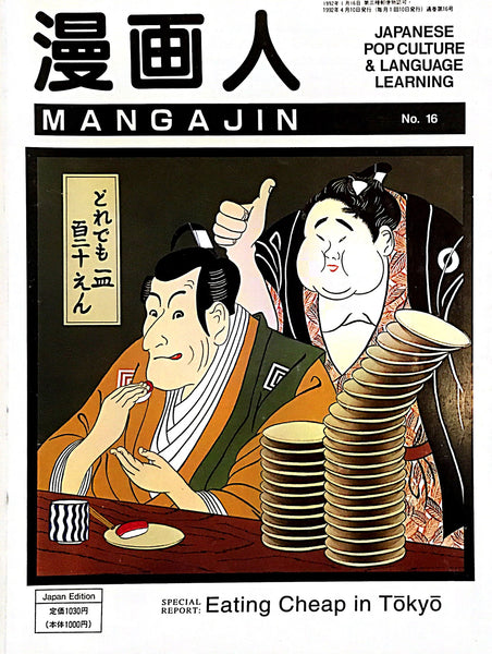 Mangajin 16 - The Japan Shop