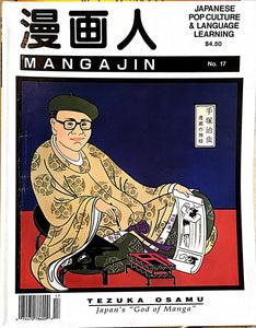 Mangajin 17 - The Japan Shop