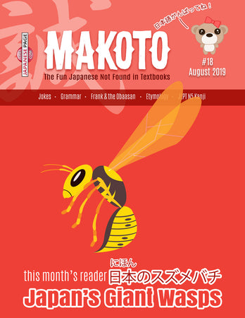 Makoto Japanese e-Zine #18 August 2019 | Digital Download + MP3s - The Japan Shop