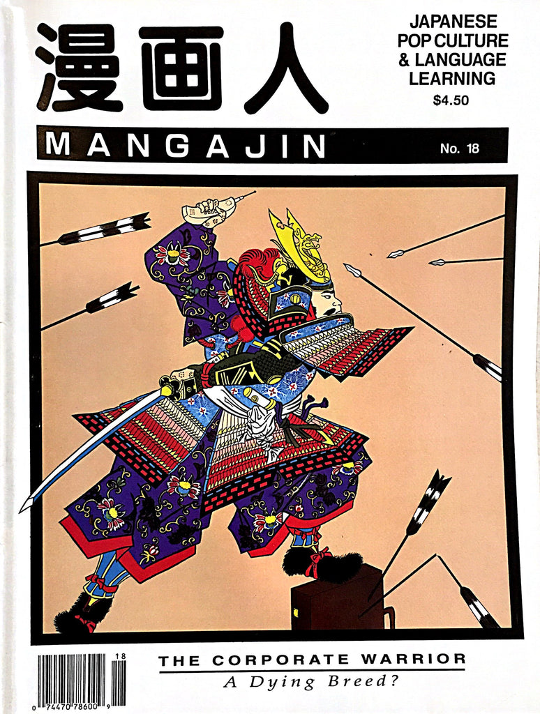 Mangajin 18 - The Japan Shop