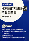 Nihongo Nouryokushiken N4 Yosoumondaishu JLPT N4 Complete Practice with CD - The Japan Shop
