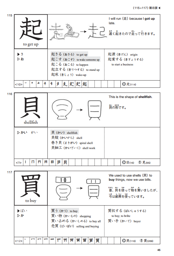 Kanji Look and Learn Textbook 512 Kanji with Illustrations and Mnemonic Hints - The Japan Shop