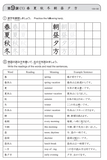 Kanji Look and Learn Workbook - The Japan Shop