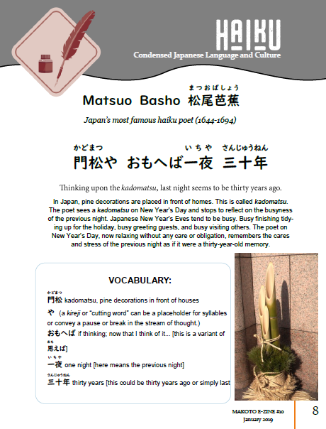 Makoto Japanese e-Zine #10 January 2019 - The Japan Shop