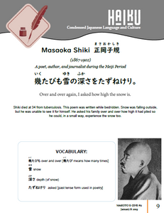 Makoto Japanese e-Zine #11 January B 2019 - The Japan Shop