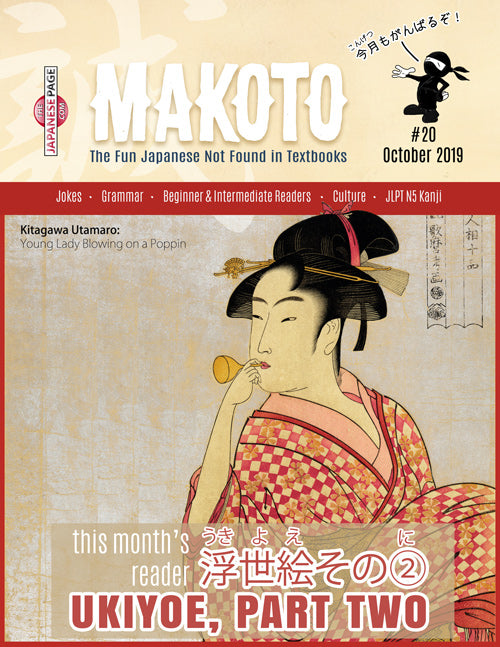 Makoto Japanese e-Zine #20 October 2019 | Digital Download + MP3s - The Japan Shop