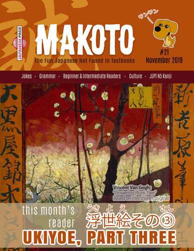 Makoto Japanese e-Zine #21 November 2019 | Digital Download + MP3s
