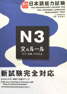 The Preparatory Course for the Japanese Language Proficiency Test N3 Grammar and Vocabulary - The Japan Shop