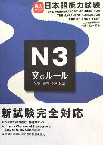 The Preparatory Course for the Japanese Language Proficiency Test N3 Grammar and Vocabulary