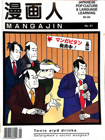 Mangajin 21 - The Japan Shop