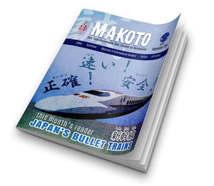 Makoto Japanese e-Zine #22 December 2019 | Digital Download + MP3s - The Japan Shop