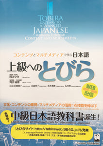 Tobira Textbook--Gateway to Advanced Japanese Learning through Content and Multimedia - The Japan Shop