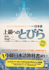Tobira Textbook--Gateway to Advanced Japanese Learning through Content and Multimedia