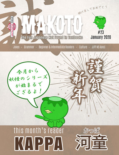 Makoto Japanese e-Zine #23 January 2020 | Digital Download + MP3s