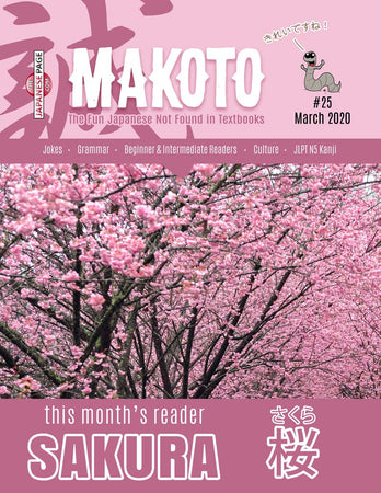 Makoto Japanese e-Zine #25 March 2020 | Digital Download + MP3s - The Japan Shop