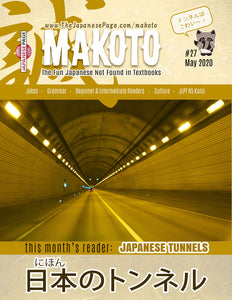 Makoto Japanese e-Zine #27 May 2020 | Digital Download + Sound Files - The Japan Shop