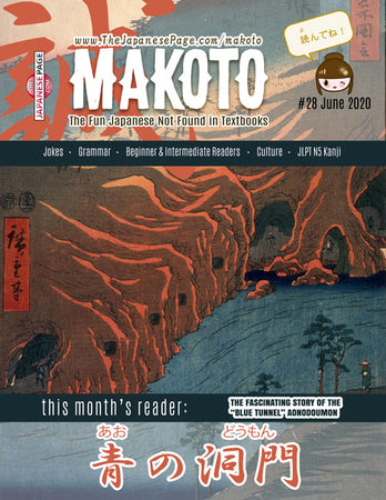 Makoto Japanese e-Zine #28 June 2020 | Digital Download + Sound Files