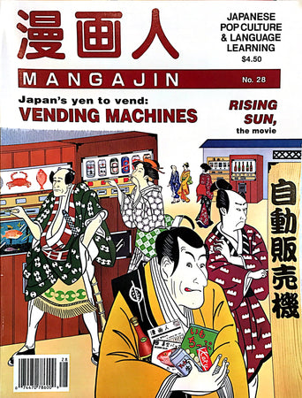 Mangajin 28 - The Japan Shop