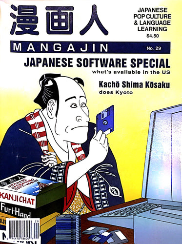 Mangajin 29 - The Japan Shop