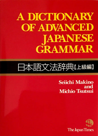 A Dictionary of Advanced Japanese Grammar - The Japan Shop