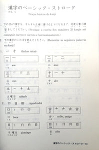 Minna no Nihongo Shokyu 1 Kanji 1 Portugues - The Japan Shop
