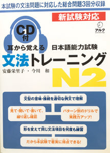 CLOSEOUT: Mimi Kara Oboeru N2 Grammar with CD - The Japan Shop