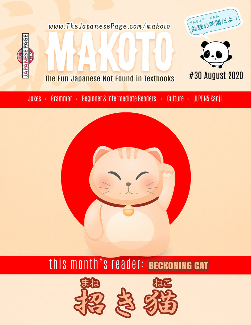 Makoto Japanese e-Zine #30 August 2020 | Digital Download + Sound Files