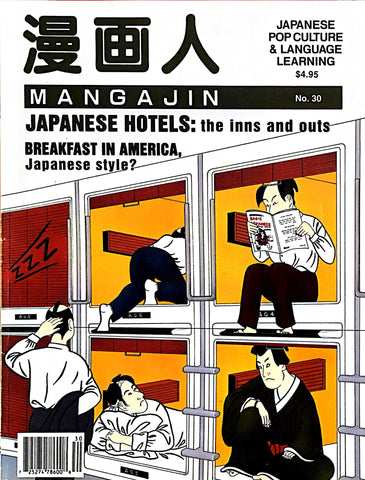 Mangajin 30 - The Japan Shop