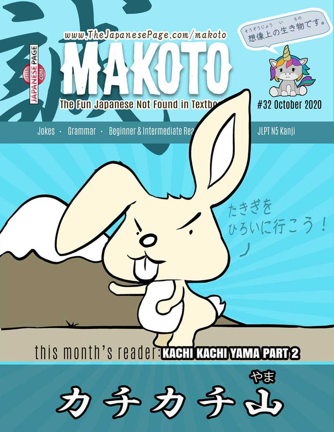 Makoto Japanese e-Zine #32 October 2020 | Digital Download + Sound Files