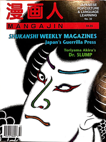 Mangajin 32 - The Japan Shop