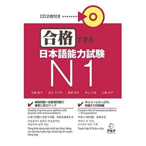 Gokaku Dekiru JLPT N1 with 2 CDs