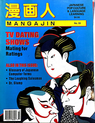Mangajin 33 - The Japan Shop
