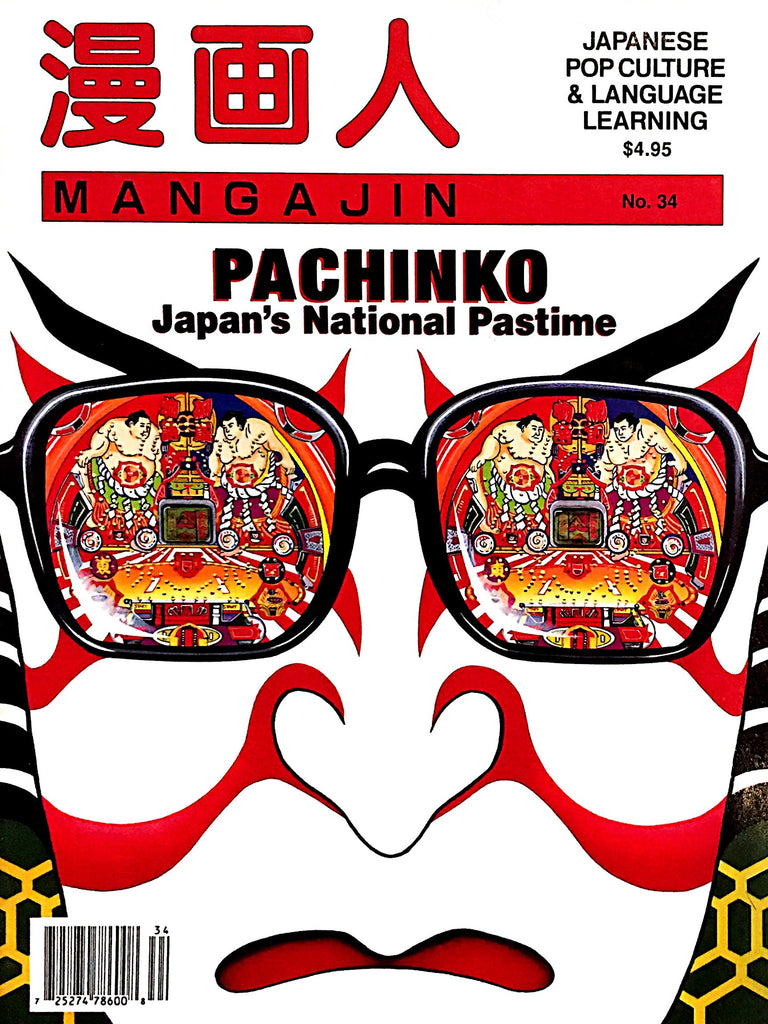 Mangajin 34 - The Japan Shop