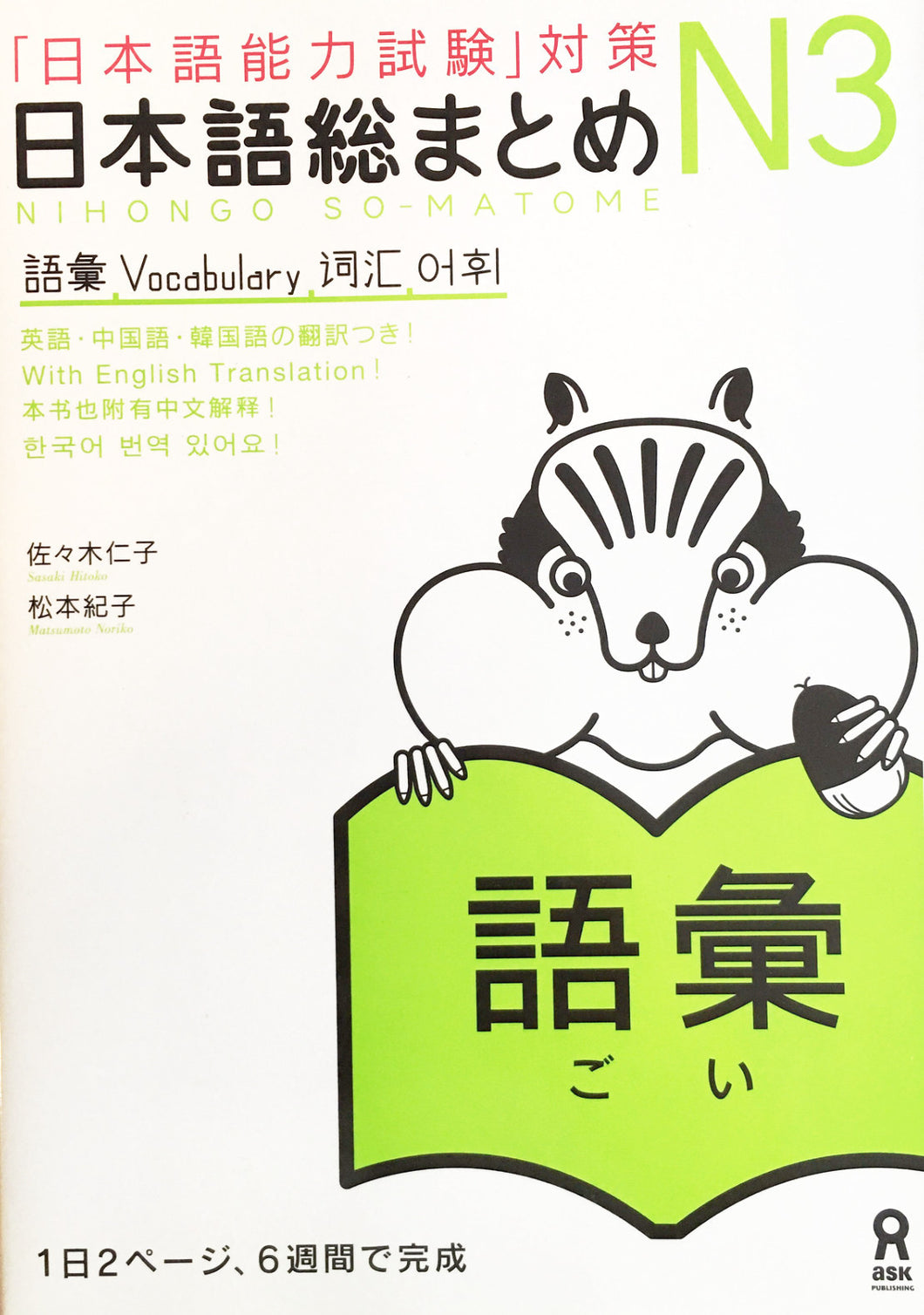 Nihongo So-matome N3 Vocabulary - The Japan Shop