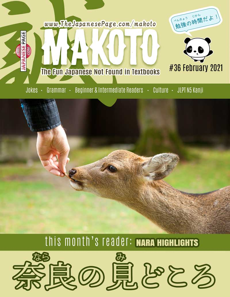 Makoto Japanese e-Zine #36 February 2021 | Digital Download + Sound Files