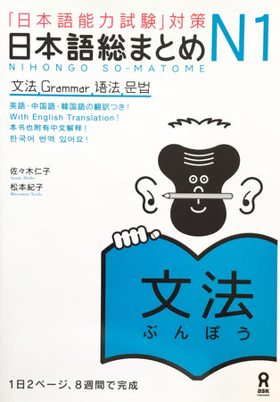 Nihongo So-matome N1 Grammar - The Japan Shop