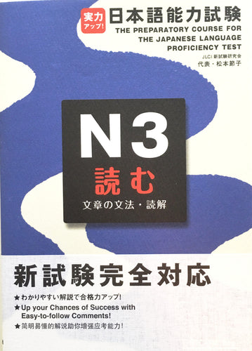 The Preparatory Course for the Japanese Language Proficiency Test N3 Reading - The Japan Shop