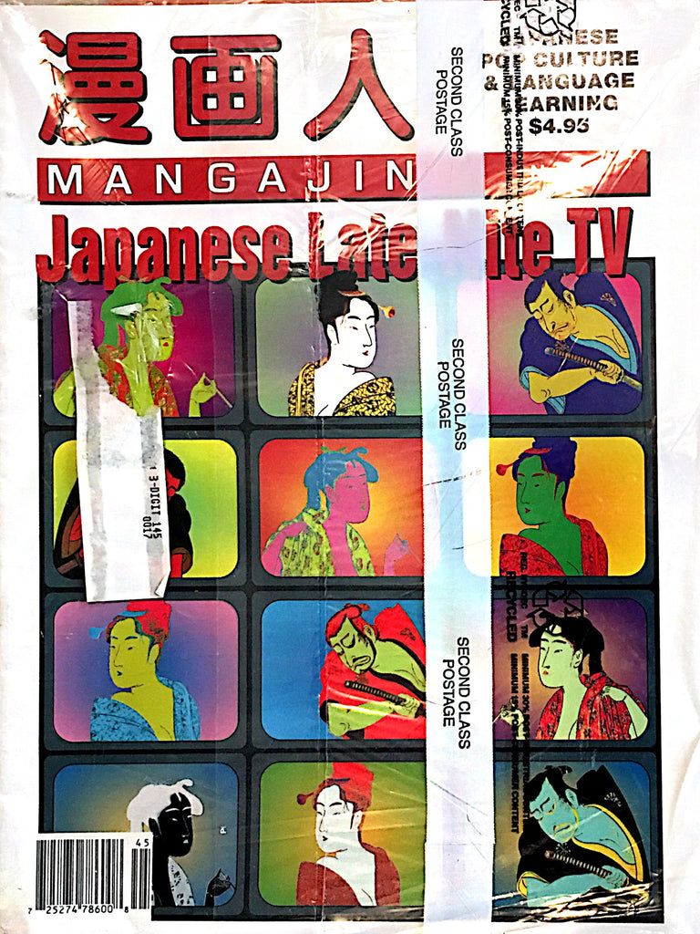 Mangajin 45 - The Japan Shop