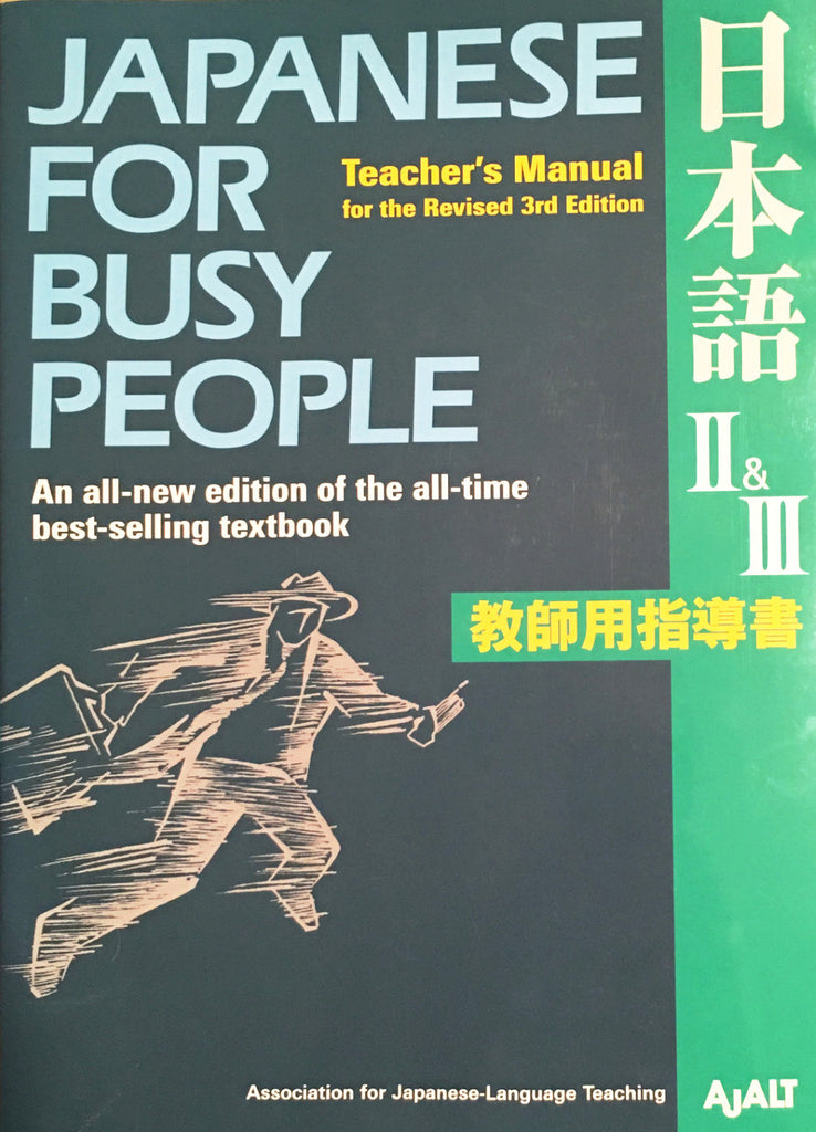 CLOSEOUT: Japanese for Busy People II & III Teacher's Manual - The Japan Shop