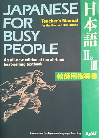 CLOSEOUT: Japanese for Busy People II & III Teacher's Manual