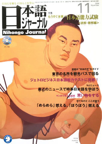 Nihongo Journal November 2004 [No CD] - The Japan Shop
