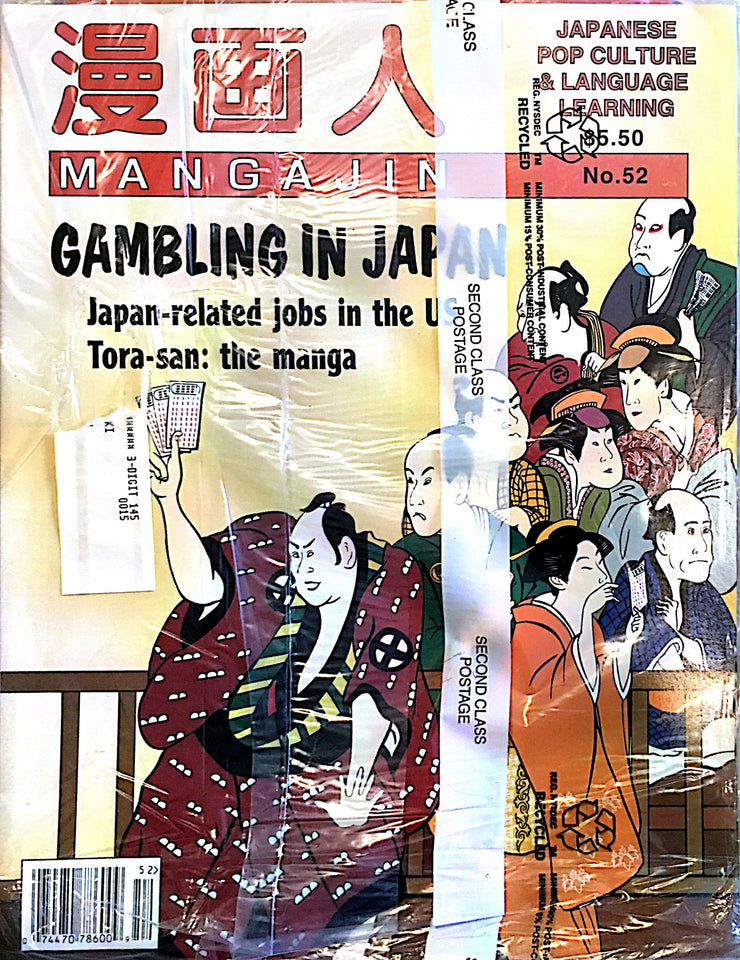 Mangajin 52 - The Japan Shop